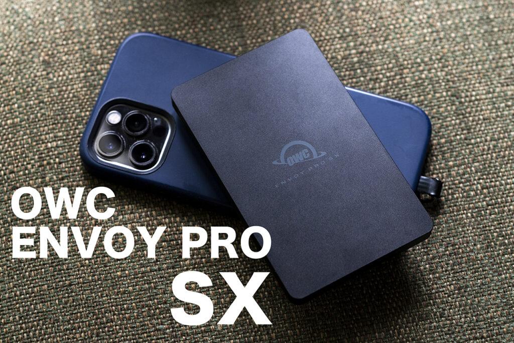 iPhone サイズのモバイルSSD、OWC ENVOY PRO SXとFXを比較してみた。