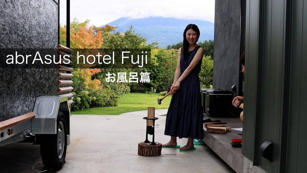 サウナとバスを楽しむ:abrAsus hotel Fuji お風呂篇