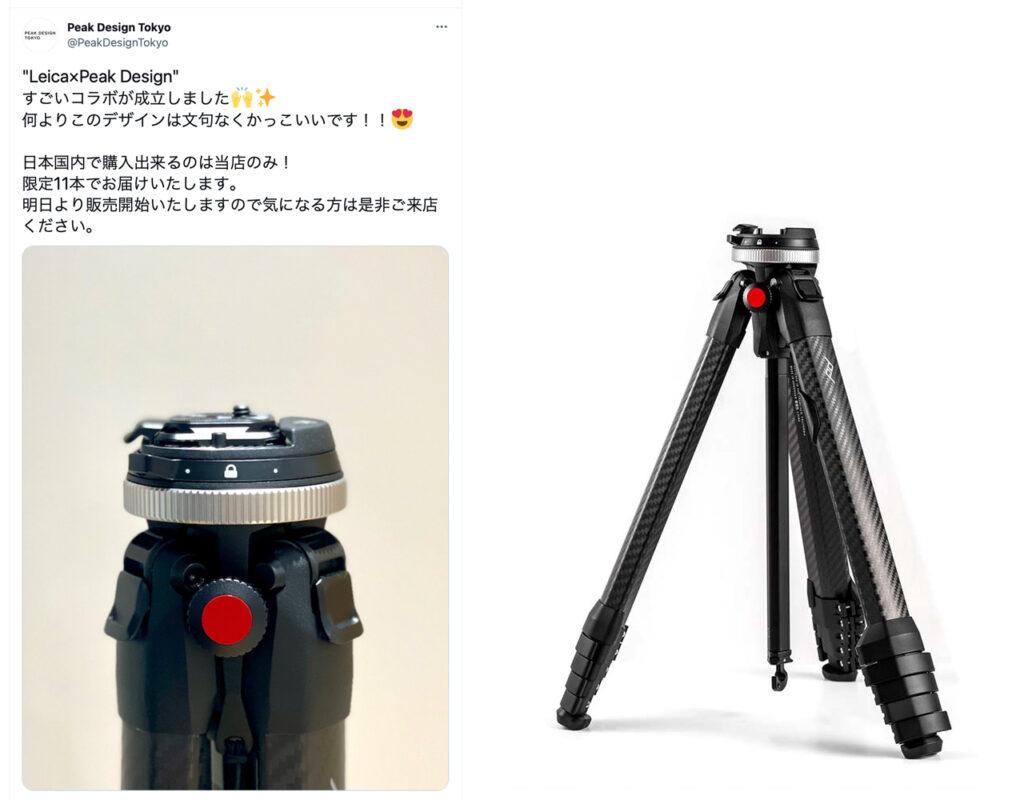 ライカドットの付いたピークデザイン:Leica×Peak Design