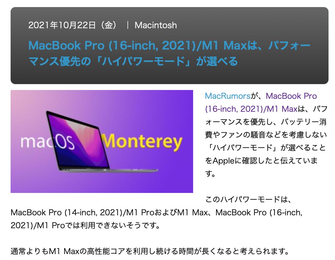 MacBook Pro 16inch M1 Max にビーストモード?