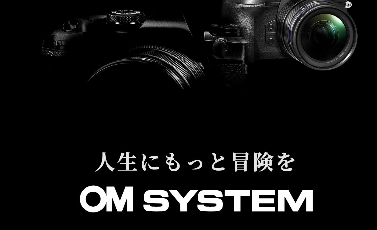 OMシステムというカメラ