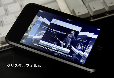 Ipod_touch_film_3_2