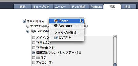 Ipod_aperture_02
