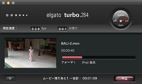 Turbo264_2