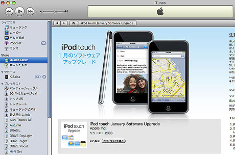 Ipodtouch_upgrade_1