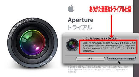 Aperture02