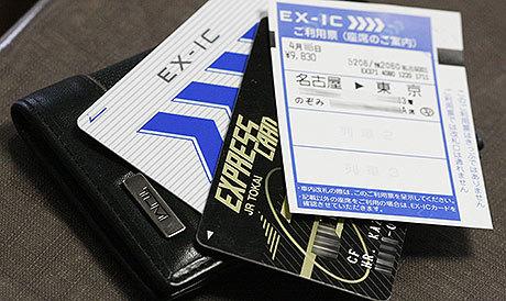 EX−IC:Web領収書