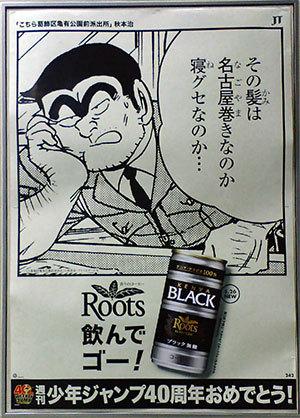 名古屋のRoots