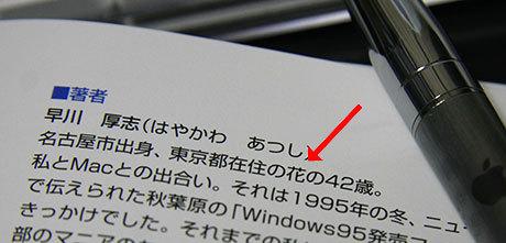 Hayakawa_02