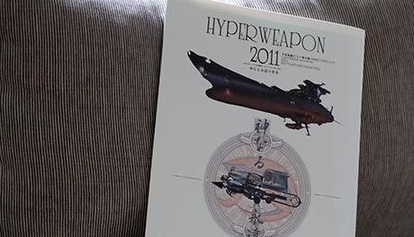 Hyperweapon_01