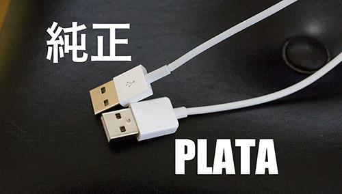 Plata_lightning_cable_3