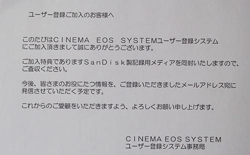 Cinema_eos_01