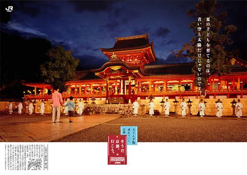 そうだ 京都、行こう。2013