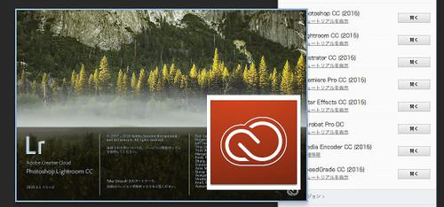 Adobe CC インストールとサインインについて