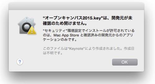 Keynoteの開発元をMac OSは知らない?