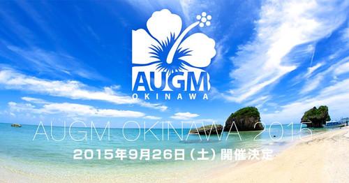AUGM OKINAWA 2015 にゲスト出演