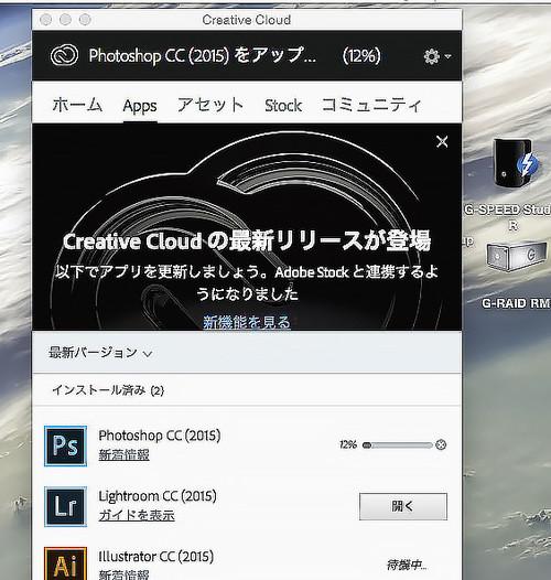 Adobe CC 2015最後のアップデート?