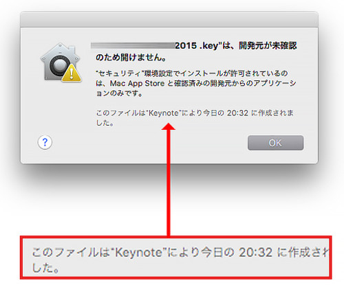 Keynoteの開発元エラー不具合と対処