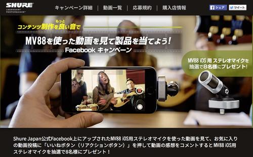 SHURE MV88 iPhone用マイクキャンペーンの動画