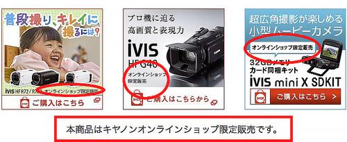 キヤノン ビデオカメラ 店頭販売から撤退してる?