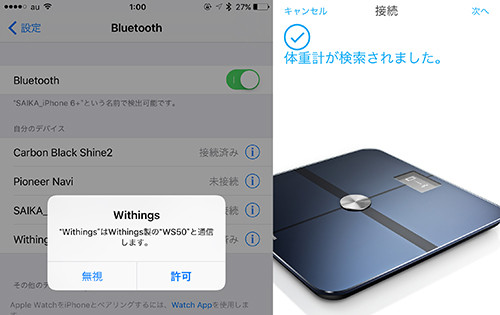 Withings_04