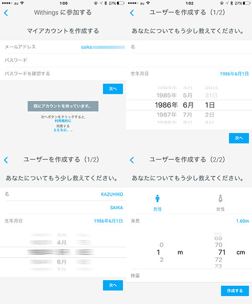 Withings_05_2