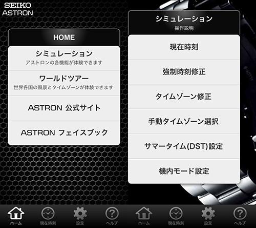Seiko_astron_4