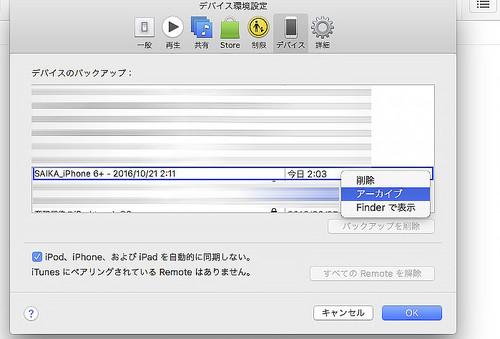 Iphone_backup_002