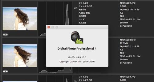 Digital_photo_professional_4001