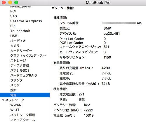 Macbook_pro_2012_2016_04
