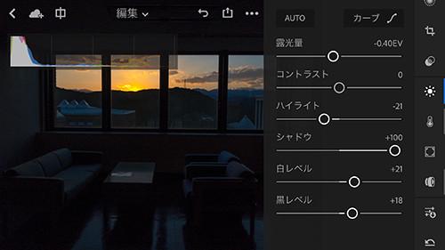 Adobe_lightroom_mobile_03