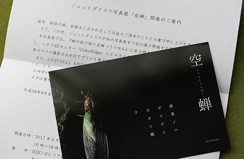 Jet_daisuke_02