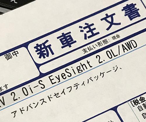 Subaru_xv_order