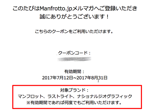 Manfrotto_store_03