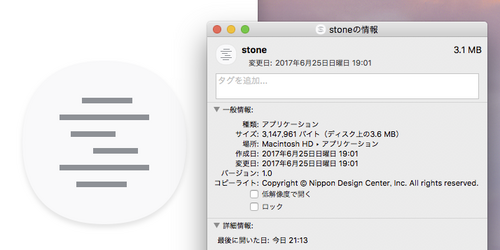 日本デザインセンターのstone、試用開始。