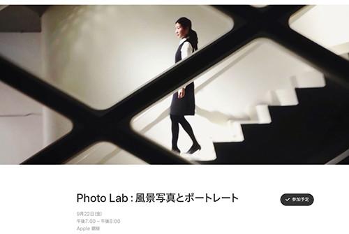 iPhone 8の発売とアップル銀座で写真イベント