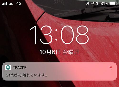 Trackr_10