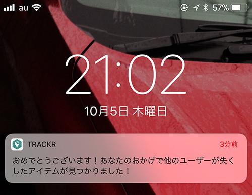 Trackr_12