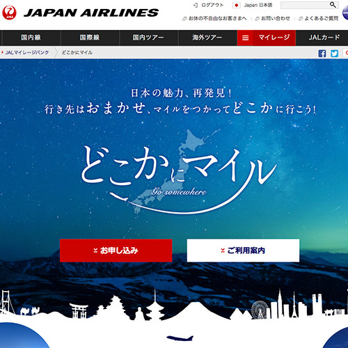 JAL どこかにマイルでミステリーツアー