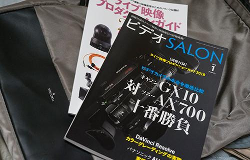 Canon GX10 vs SONY AX700 : ビデオSALON 1月号