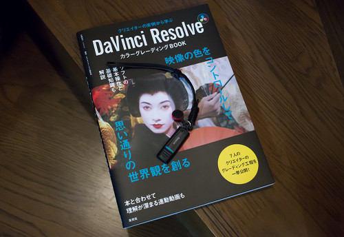 DaVinci Resolve の本が出た