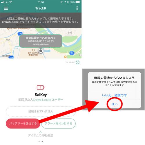 Trackr_pixel_battery_02