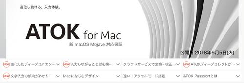 ATOK 2018 for MacはMojyave対応保証で今日から登場