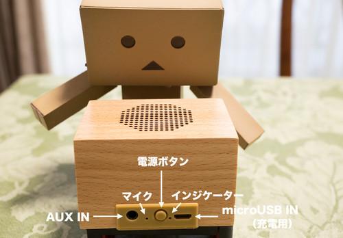 Cheero_danboard_speaker_05