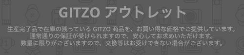 ジッツオ マウンテニア GK1542-82QD ディスコン?
