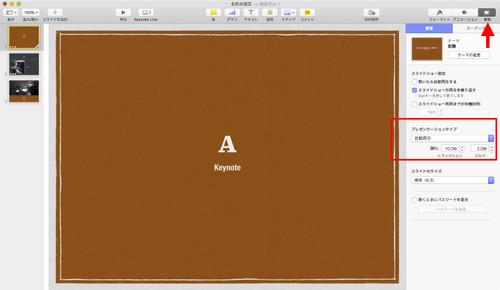 Keynoteの自動再生で個別表示時間を設定する