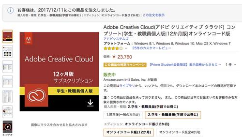 Adobe_cc_licence_02