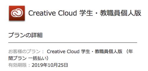 Adobe_cc_licence_03