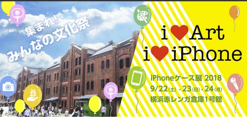 Iphone2018_2
