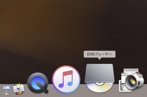 macOS Mojave のDVDプレーヤー